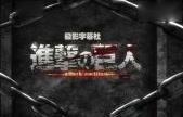 动漫音乐《进击DE巨人》OP+ED SJ4丽音封装