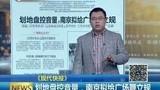 划地盘控音量 南京拟给广场舞立规