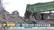 关注垃圾分类:北京烧也烧不过来 垃圾发电也需减量