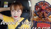 Anooe's vlog 2019/10/28