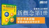 L49-50 翻译官实战练习丨作业