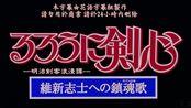 【720P】浪客剑心剧场版-维新志士的镇魂歌【花语字幕组】