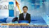 """王伟:交通运输业""""十三五""""固定资产投资研判与分析-贝塔财经"""