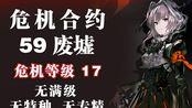 【明日方舟】危机合约-59废墟-危机等级17-无满级-无特种-无专精 (9102.11.26)