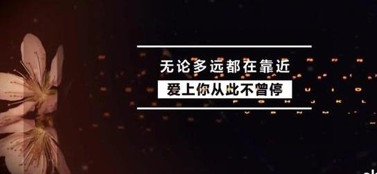 黑龙,新情歌《将心比心》周兵词、路勇曲、孙侠编曲