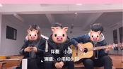 《只要平凡》cover张杰、张碧晨