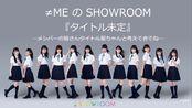 ≠MEのSHOWROOM『タイトル未定』 (2019年10月10日17時51分18秒).