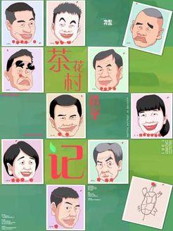 茶花村选举记海报剧照
