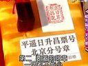 在中国的故事-20110314 山西平遥