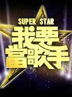 Super Star我要当歌手
