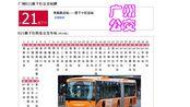【欢乐向】巴士驾驶员2007_广州快速公交21号线测试_革新路总站-棠下小区总站——这BRT也太不专业了,一点都不像BRT