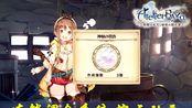 【莱莎的炼金工房/莱莎的工作室】7/26 连锁调合系统 演示动画