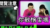 【閱覽注意】絕對不能在轉乘網站輸入「6月6日6時6分」,結果真的不要太恐怖 - 老高與小茉 Mr & Mrs Gao (4)