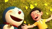3D电影:《哆啦A梦:伴我同行》官方中文主题曲《向日葵的约定》