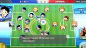 Captain Tsubasa/队长小翼/足球小將破解加速(仅支持Android)