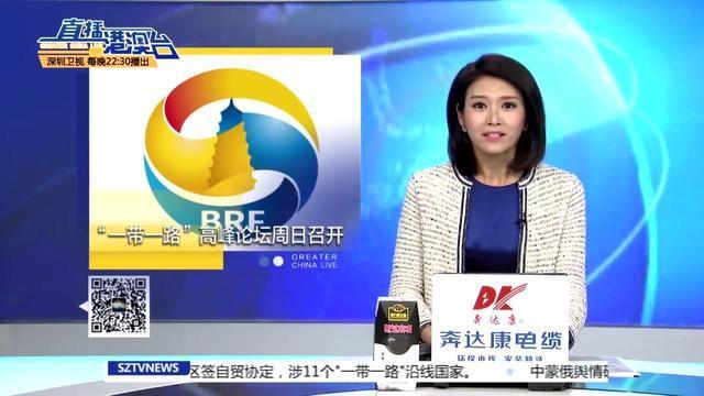 """""""一带一路""""高峰论坛周日召开:北京准备好了!"""