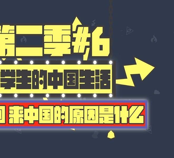 【留学生的中国生活2】学好普通话,走遍天下都不怕!这就是你们来中国留学的原因吗(doge