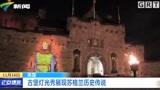 超美丽!古堡灯光秀展现苏格兰历史传说