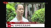 """邪教的谎言:广西三名传播""""法轮功""""人员获刑"""