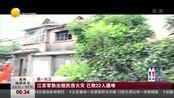 江苏常熟出租民房火灾 已致22人遇难