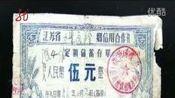 江苏老大爷5元钱存了53年银行称只能兑10.8元-3月18日