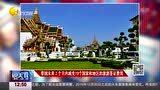 泰国未来3个月内减免19个国家和地区的旅游签证费用