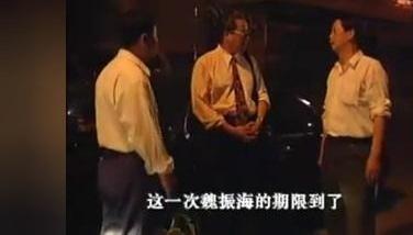 """西安大追捕:西安警方严密部署即将抓捕魏振海,""""黑子""""半夜惊醒"""
