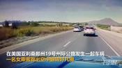 女司机高速超车后翻车身亡 乘客被抛出半空翻转几圈