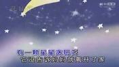 小流星(儿歌) 童谣 儿歌视频