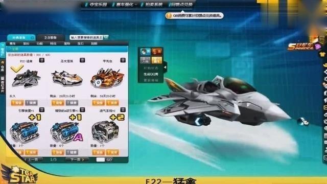 QQ飞车;刘民试驾F22猛禽战机 外表酷炫 厉害我的哥
