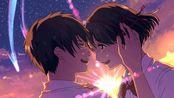 【你的名字/AMV】星光闪烁的今夜,盼望着与你相见!