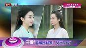 赵丽颖杨紫上热搜每日文娱播报160714