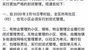 万州人速看!自2020年2月10日零时起,全区所有社区(村)、住宅小区必须实行封闭式管理#重庆万州