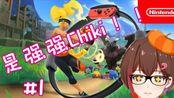 【录播】【健身环大冒险】#1 强强Chiki为自己正名了!!