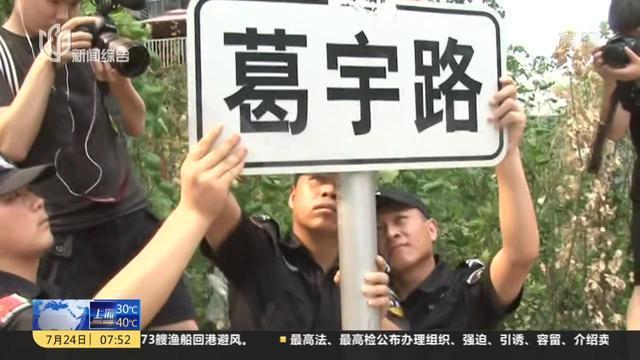 """央广客户端:北京""""葛宇路""""换上新路牌""""百子湾南一路"""" 有市民前往拍照"""