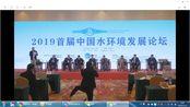 2019首届中国水环境发展论坛 11月21~22日 中国·杭州