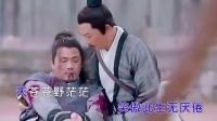 铁血丹心《射雕英雄传2017》电视剧主题曲KTV+83版铁血丹心射雕英雄传原声
