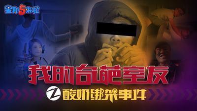 奇葩室友酸奶绑架事件