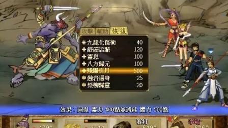 【妖妖解说】轩辕剑三通关攻略流程第三十四期