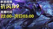 祈风1v9 8月13日直播录像