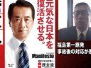 加藤清隆氏「鳩山由紀夫元総理は恥を知れ!」