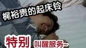 【kaji起床铃www】某一天,下野纮回想起了被梶裕贵魔音支配的恐惧·!