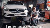 測試影片 ~ 爆走滿配媽媽車 / M.Benz B200