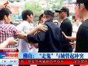 佛山走鬼与城管起冲突 110508 广东早晨