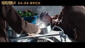 """《反贪风暴4》""""困兽之斗""""版预告"""