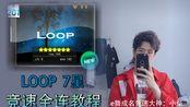 【小柴教程】Loop 竞速疯狂7&11星 跳舞机竞速全连教程