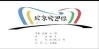 《北京欢迎你》MV原版字幕 高清完整版