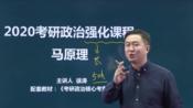 2020考研徐涛思修史纲毛中特马原强化班【更新至完结】