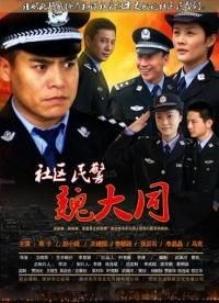社区民警魏大同(剧情片)