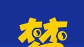 梦幻西游: 10技能新孩子上全红, 第一次见, 比召唤兽好打多了!